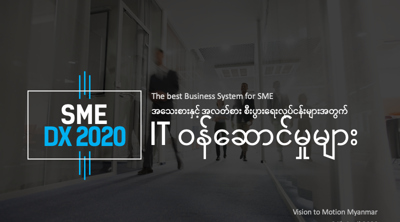 SME DX 2020